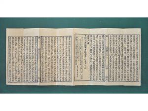 巻356-353入れ違い