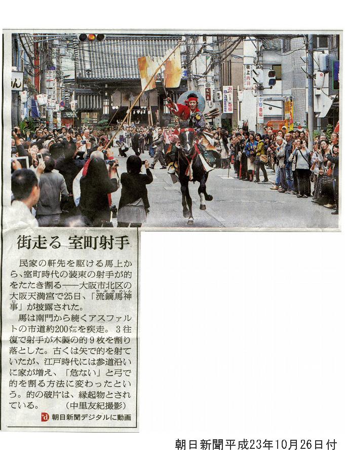 朝日新聞流鏑馬 記事