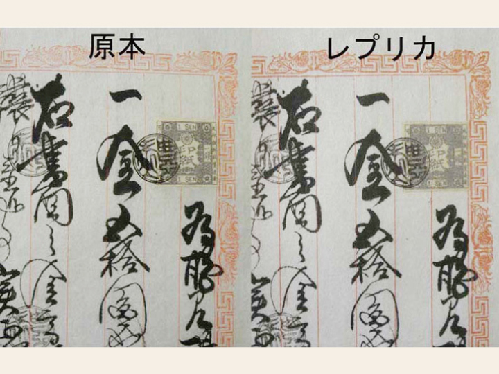 楮紙レプリカ 拡大