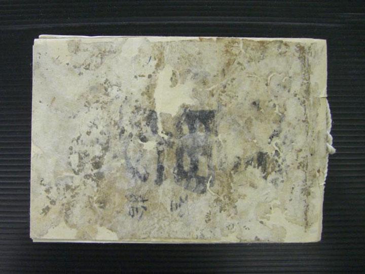 水害傷んだ表紙漉きはめ修復