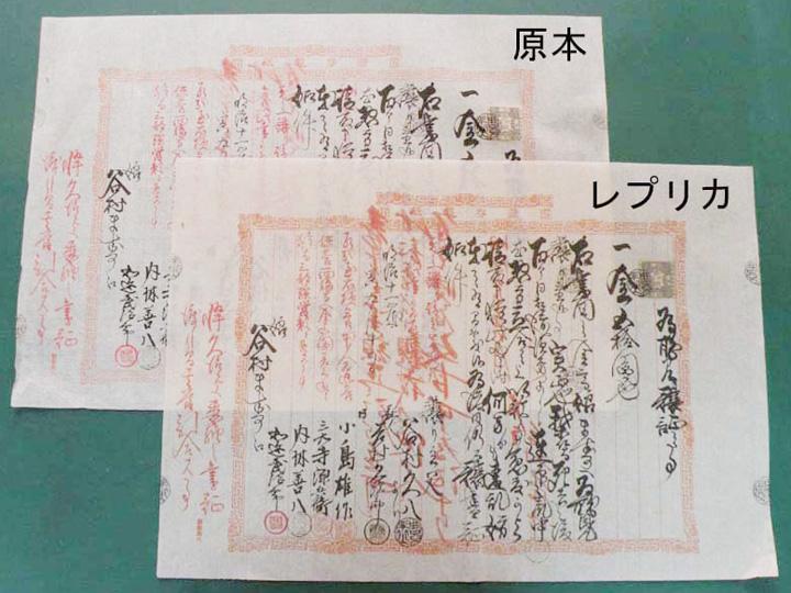楮紙(こうぞがみレプリカ